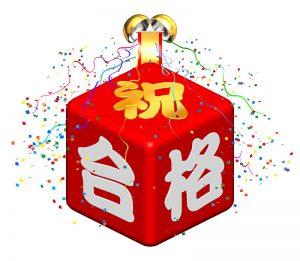◇中等部より 不二聖心女子学院編入試験合格!!!